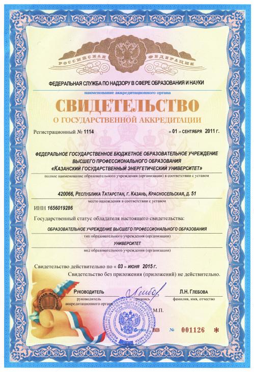 Свидетельство о гос. аккредитации: серия ВВ № 001126 рег. № 1114 от 01.09.2011 г.